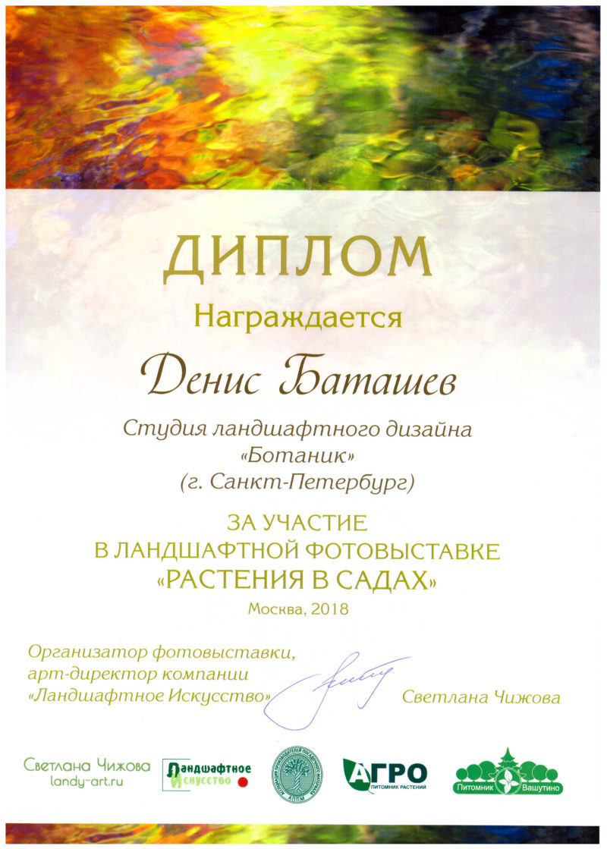 Награда 7