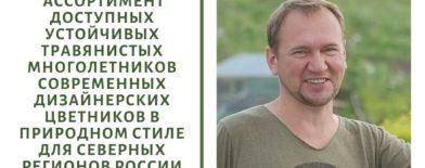 Анонс: Лекция в природном центре «Репейник» (23 февраля 2020)