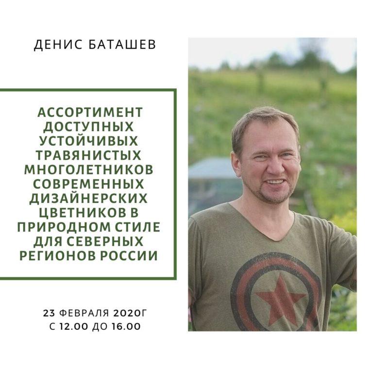 Анонс: Лекция в природном центре «Репейник» (23 февраля 2020), фото 1